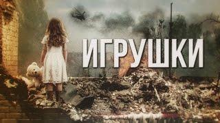 getlinkyoutube.com-Артём Гришанов - Игрушки / Toys for Poroshenko / War in Ukraine (English subtitles)