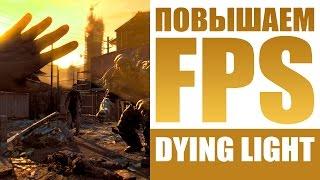 Dying Light Manager - настраиваем Потемки для слабых ПК и повышаем FPS - резвись пока молодой!
