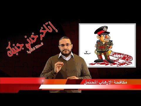 ألش خانة | إتاخر خدني جنبك - الحلقة الثانية - حرب العشش والإرهابي الزومبي