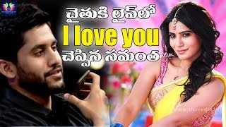 Samantha Says I Love you To Naga Chaitanya In Live Show | Telugu Full Screen