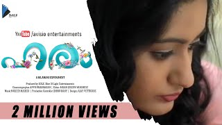 ഹരം | Haram  Malayalam Video Song HD | 2018 | ft. Vishnu Unnikrishnan & Megha Mathew | Bilahari