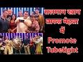तारक मेहता में सलमान खान Promote Tubelight In Taarak Mehta... Chashma latest news 2017
