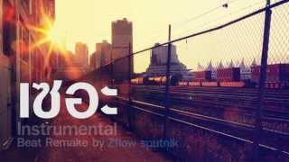 getlinkyoutube.com-เซอะ - illslick Instrumental Beat Remake