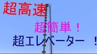 【マインクラフト実況】超高速簡単エレベーター