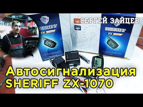 Автосигнализация Sheriff ZX-1070 - Установка Подключения Сигнализации на ZAZ Vida
