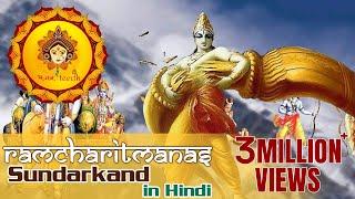 getlinkyoutube.com-रामचरितमानस  (सुंदरकाण्ड  हिंदी ) | Ramcharitmanas- Sundarkand in Hindi -
