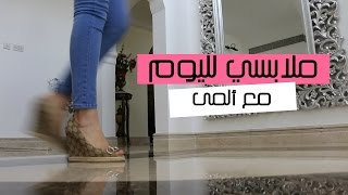 getlinkyoutube.com-ملابسي لليوم | Outfit of the Day
