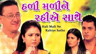 Hali Mali Ne Rahiye Sathe - Superhit Family Gujarati Natak - Amit Soni, MAnisha Vora