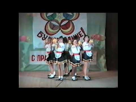 1994 год, ДШИ №5, Танцы, Отчетный концерт, г.Калуга ЧАСТЬ III