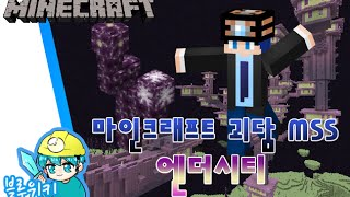 getlinkyoutube.com-[블루위키] 마지막 던전 엔더시티 괴담! 마인크래프트 괴담 MSS (Minecraft Strange Story)