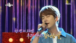 [RADIO STAR] 라디오스타 -  KYUHYUN  sung   'Goodbye for now' 20170524