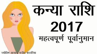 getlinkyoutube.com-कन्या राशि वर्षफल 2017 VIRGO Annual Horoscope General Trends Astrology