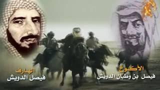 شيلة تاريخية مطير كلمات فيصل بن غالب الجعفري اداء محمد الهوشان