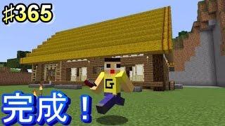 getlinkyoutube.com-〔マインクラフト♯365〕ぐっちのサバイバル生活 和風建築・合掌造りの家完成!!