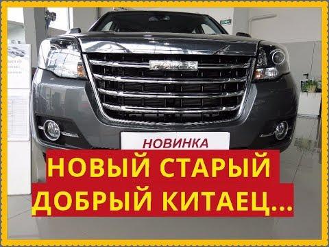 Hower H3 НОВЫЙ СТАРЫЙ КИТАЕЦ...