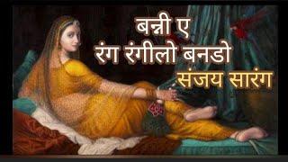 getlinkyoutube.com-Rajasthani Geet राजस्थान के गीत : बन्नी-ए Banni-e