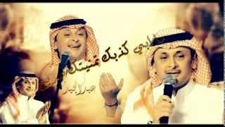getlinkyoutube.com-عبدالمجيد عبدالله - لو جبرك الوقت من عيني تطيح
