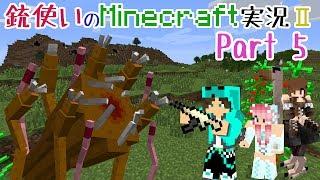 getlinkyoutube.com-【Minecraft】銃使いのMinecraft実況Ⅱ Part5 【ゆっくり実況】