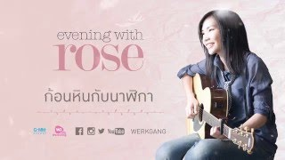 getlinkyoutube.com-รวมเพลงเพราะๆ โรส ศิรินทิพย์ [Evening with Rose]