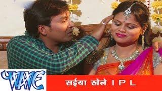 getlinkyoutube.com-सईया खेले IPL - Bhojpuri Hot Song | Kuwar Bani Kali | Balbeer Singh | Latest Bhojpuri Hot Song 2014