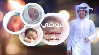 getlinkyoutube.com-شيله موضي   كلمات مطلق النصافي   اداء خالد الشليه