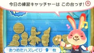 getlinkyoutube.com-【3DS】バッジとれ~るセンター(無音、未編集)「2015/05/22」無料1プレイ+練習キャッチャー+1プレイ