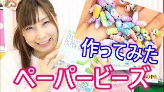 getlinkyoutube.com-【DIY】リサイクルペーパービーズ作ってみた★