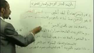 getlinkyoutube.com-لغة عربية 3AS: بلاغة المجاز المرسل و المجاز اللغوي 1