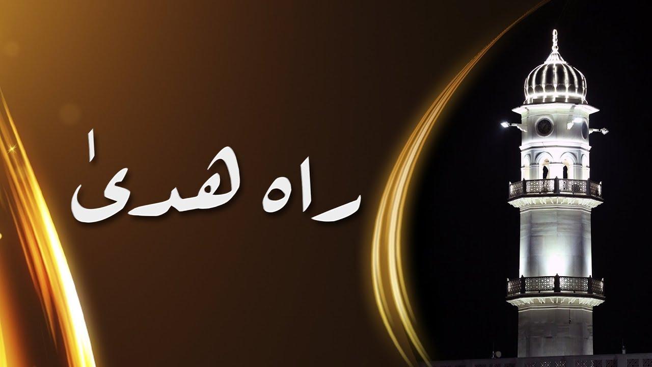 راہ ھدیٰ ۔ احمدی عقائد و سوال و جواب کا پروگرام