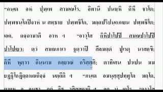 getlinkyoutube.com-เรียนบาลี ภาค ๑ เก็ง ๒ ตอน ๖ เล่าเรื่องก่อนแปล