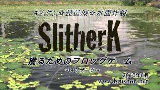 getlinkyoutube.com-琵琶湖☆獲るためのフロッグゲーム ~SlitherK(スリザーク)~木村建太