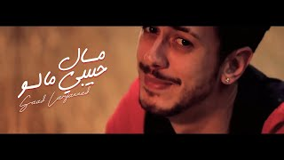 getlinkyoutube.com-SAAD LAMJARRED - MAL HBIBI MALOU / سعد لمجرد - مال حبيبي مالو