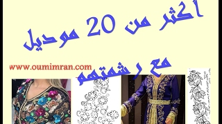 getlinkyoutube.com-أكثر من 20 موديل مع رشمتهم -موديلات طرز وتنبات 2017-tarz -tenbat