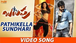 getlinkyoutube.com-Balupu Full length Song | Pathikella Sundhari | Raviteja & Shruti Haasan | Offical