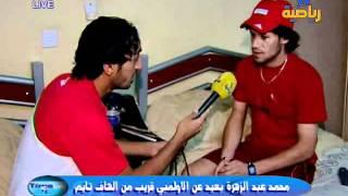 getlinkyoutube.com-لقاء محمد عبد الزهره بلاعبين الاولمبي