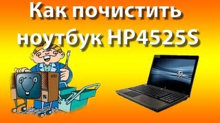 getlinkyoutube.com-Правильная чистка системы охлаждения ноутбука HP4525S.