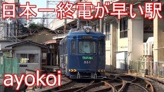 getlinkyoutube.com-日本一終電が早い駅 阪堺電車上町線住吉公園駅 【Hankai Tramway】