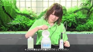 getlinkyoutube.com-[ADA veiw]パレングラスの洗浄方法