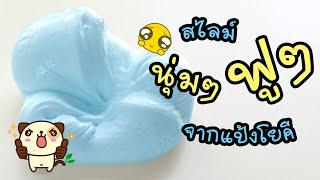 getlinkyoutube.com-สอนทำ สไลม์ ฟูๆ นุ่มๆ จากแป้งโยคี | แม่ปูเป้ เฌอแตม Tam Story