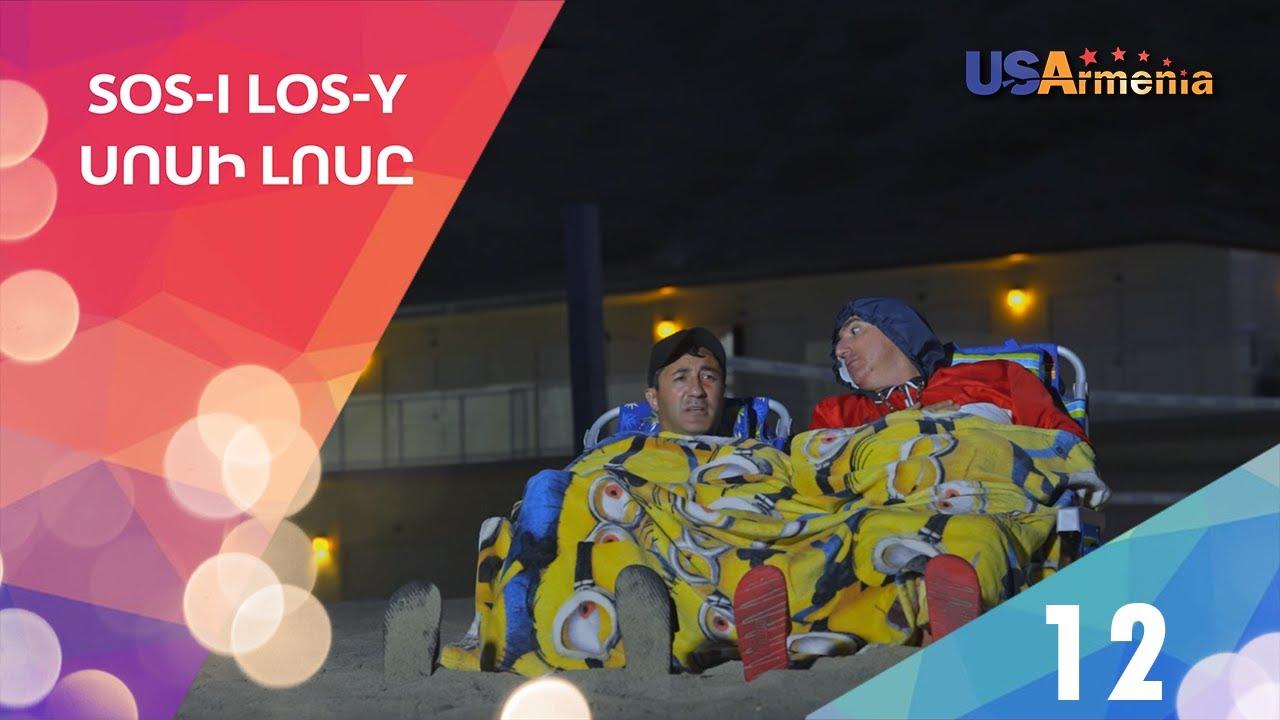 SOS-i LOS-y 2/Սոսի Լոսը 2 - Episode 12