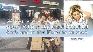 [جزء ثاني]من اجمل نجمة عربية من وجهة نظر الكوريين؟|Who is the most beautiful Arab in the Koreans
