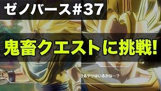 getlinkyoutube.com-打撃系アバターで鬼畜クエスト「PQ32&PQ47」を大成功クリアでの攻略に挑戦! - 【ドラゴンボールゼノバース実況#37】/ Dragon Ball Xenoverse Gameplay