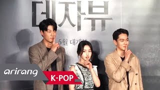 [Showbiz Korea] Highly anticipated thriller of the year 2018! The movie 'DEJA VU' press conference