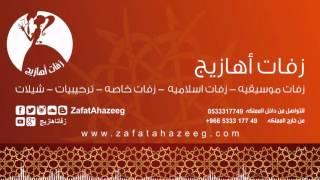 getlinkyoutube.com-شيلة  ترحيب  زواج اسفرت فينا البشاير باسم محمد تنفذ حسب الطلب
