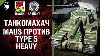 getlinkyoutube.com-Type 5 Heavy против Maus - Танкомахач №45 - от ARBUZNY и TheGUN [World of  Tanks]