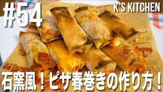 getlinkyoutube.com-#54 石窯風!ピザ春巻きの作り方!
