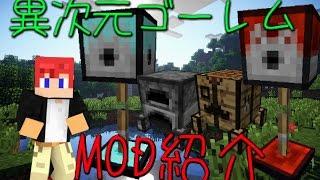 getlinkyoutube.com-[Minecraft MOD紹介] いろんな意味で最強!? ~異次元ゴーレム 後編~