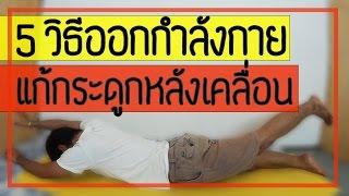 5 วิธี รักษากระดูกสันหลังเคลื่อน (spondylolisthesis)