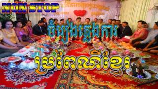 getlinkyoutube.com-ចំរៀងប្រពែណីខ្មែរ► pleng ka song►Khmer wedding songs►Pleng ka khmer collection
