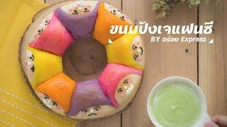 อร่อย Express ::  ขนมปังเจแฟนซี  By MAEBAN TV